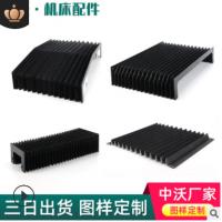 专业加工定制风琴防护罩 机床导轨车床防尘防水防油耐高温防护罩