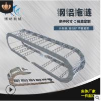 定做不锈钢金属桥式钢制拖链TL型钢制穿线坦克链增强型钢铝拖链