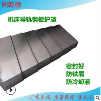 伸缩式防护罩 机床导轨 不锈钢 异型 防铁屑 钢板防护罩