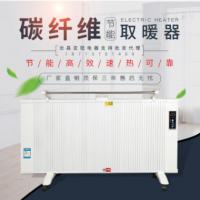 碳纤维电暖器全屋取暖器碳晶踢脚线电采暖冬天房间加热取暖器