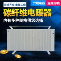 兴晟碳纤维电暖器批发销售 全国多家代理