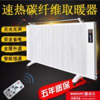 新款环保节能碳纤维电暖器 电暖气碳纤维电暖气取暖1600瓦