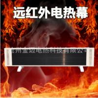 电热幕远红外辐射板高温辐射器学校工厂家用电热幕取暖器
