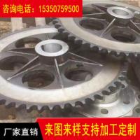 铸钢链轮厂家定制加工定做各种铸钢链轮