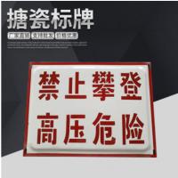 可定制耐用线路搪瓷标牌 电力铁路用铭牌搪瓷弧形标示牌