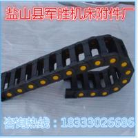 往复机电缆塑料拖链 电缆保护链 机床拖链 尼龙拖链