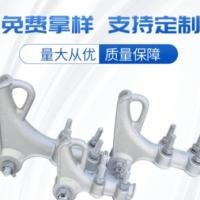 高低压NLL楔形耐张线夹 螺栓型铝合金线夹