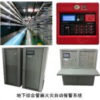 城市综合管廊火灾自动报警系统/地下综合管廊消防报警系统