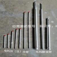 华海电气M8M10 电机注油管 定做加油管 不锈钢加油管