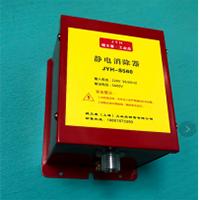 邯郸饮料食品防静电设备JYH-S200离子棒