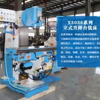 翔宇X5036立式铣床 铣床生产厂家  品质稳定售后无忧