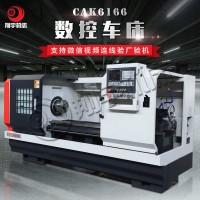 翔宇CAK6166数控车床 集中润滑系统 运行稳定灵活
