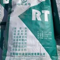 沈阳高强修补砂浆生产厂家修补裂缝